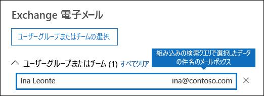組み込みの検索クエリのデータの件名のメールボックスが含まれています。