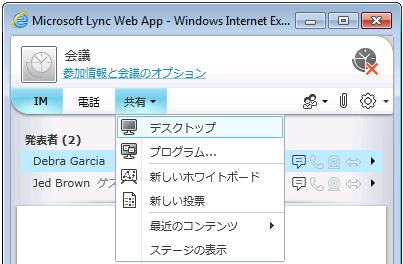 Lync Web App の [共有] メニュー