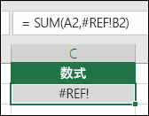 セル参照が無効の場合、Excel は #REF! エラーを表示します