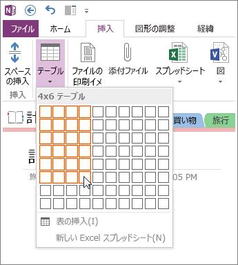 OneNote に表を挿入します。