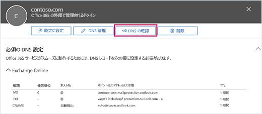 [DNS の確認] ボタンがフォーカスされている、必須の DNS 設定ページのスクリーンショット。