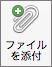 [ファイルの添付] ボタン