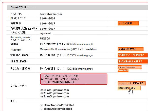 ipMirror-BP-Configure-1-5