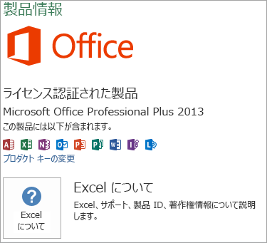 Excel Msi のインストール