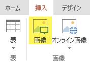 [図の挿入] ボタン