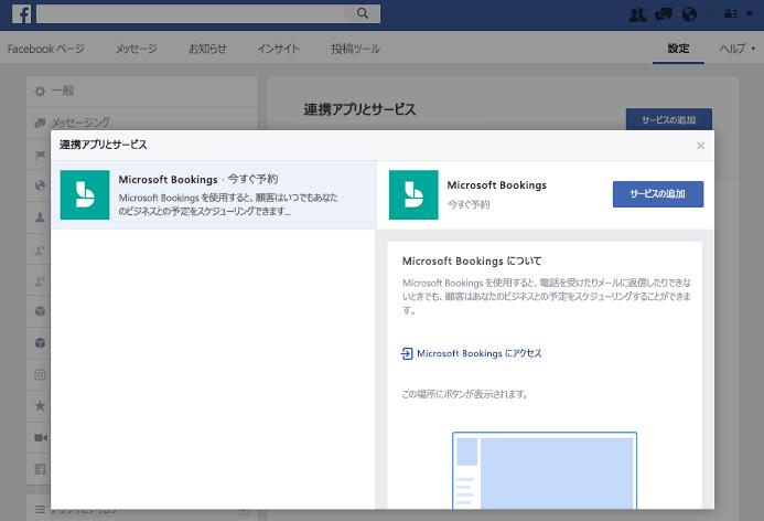 パートナーのアプリとサービス] ウィンドウにサービスを追加することを示すスクリーン ショット。