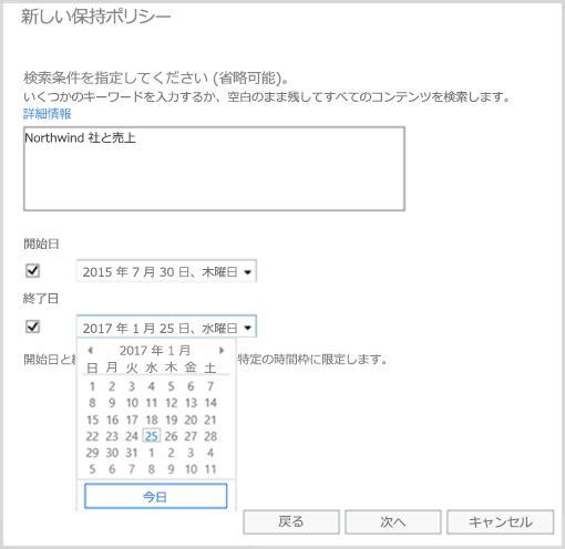 保持ポリシーを作成するときのフィルターとしてキーワードおよび日付範囲を使用する