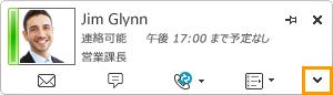 Lync の連絡先カードを展開する