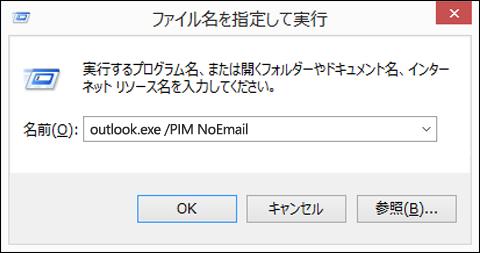 [実行] ダイアログを使用して、メールなしでプロファイルを作成する