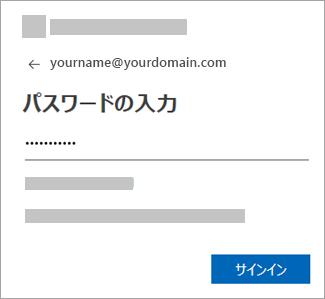 メール アカウントのパスワードを入力します。