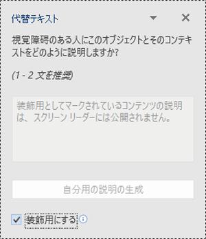 Windows 用 Word で [装飾用にする] オプションが選択された [代替テキスト] ウィンドウ。