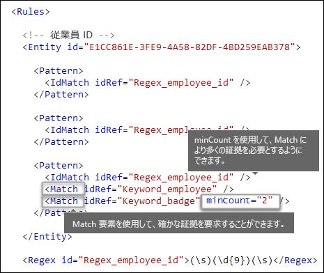minOccurs 属性を持つ Match 要素を示す XML マークアップ