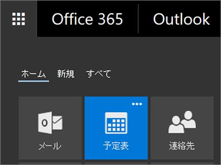 Office 365 アプリ起動ツールの [予定表] タイルのスクリーンショット