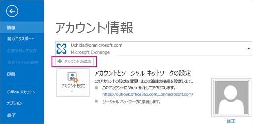 Outlook に Gmail アカウントを追加するには、[アカウントの追加] ボタンをクリックする