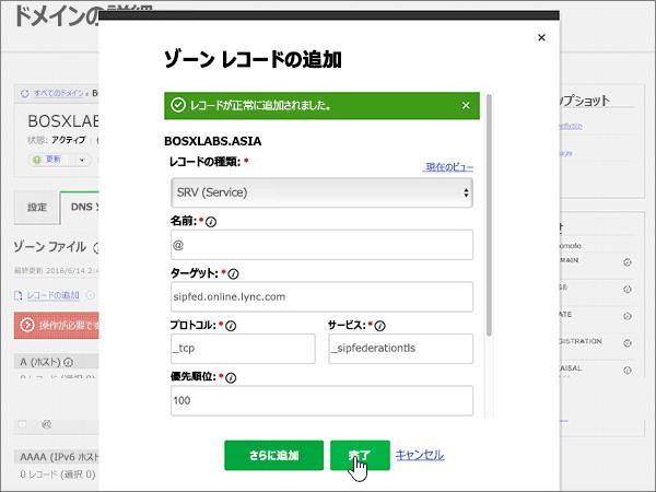 GoDaddy-BP-構成-5-3