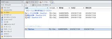SharePoint Designer では、新しく作成された Duet ワークフローに移動できる