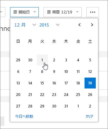 タスクの詳細の日付フィールド