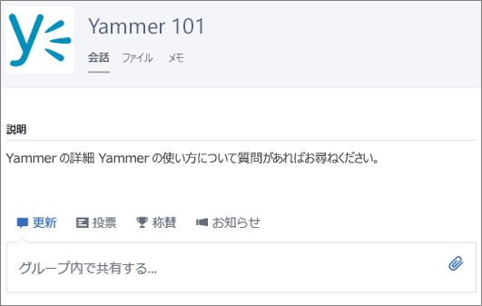 Yammer 101 グループの例