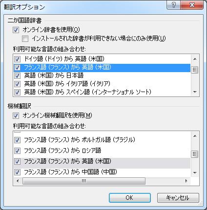 翻訳の [オプション] ダイアログ ボックス