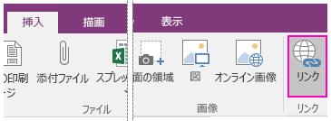 OneNote 2016 の [リンクの挿入] ボタンのスクリーンショット。