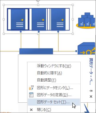 図形データ セット