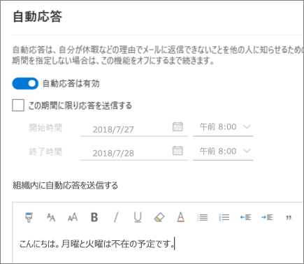 Outlook on the web で自動応答 (不在時) を送信