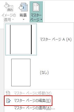 Publisher 2013 でマスター ページを編集します。