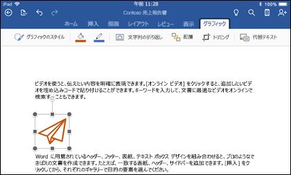 [グラフィックスの編集] タブが表示された iOS 版 Word