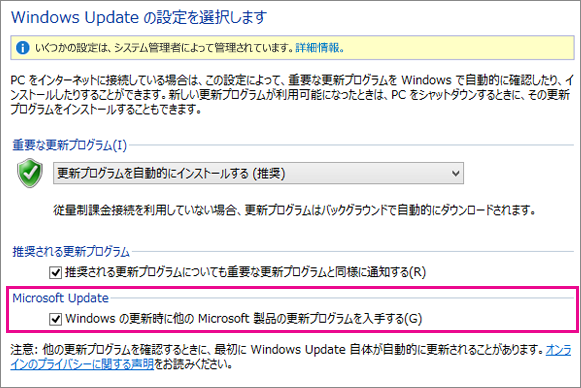 Windows 8 のコントロール パネルの Windows Update の設定