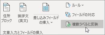 [差し込み文書] タブの [文章入力とフィールドの挿入] セクションで、[ラベルの更新] を選択します。