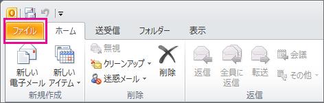 Outlook 2010 では、[ファイル] タブを選びます。