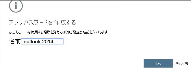 パスワードが必要なアプリの名前が表示された [アプリ パスワードの作成] ページ