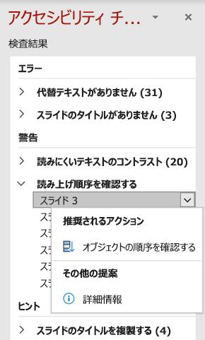 [お勧めのアクション] で、[オブジェクトの順序を確認する] を選択します。