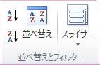 Excel のリボンのイメージ