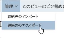 [管理] メニューの [連絡先の書き出し] オプションのスクリーンショット