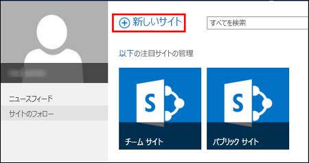 SharePoint Online の [サイト] ページの [新しいサイト] ボタン