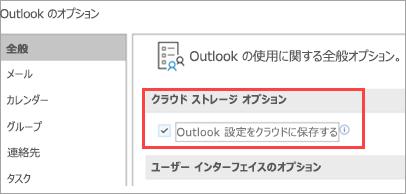 Outlook の設定オプションの表示