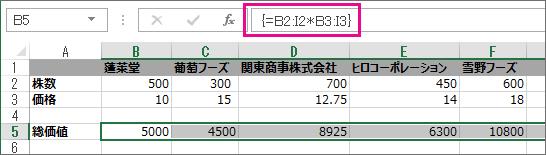 多くのセルに入力された配列数式
