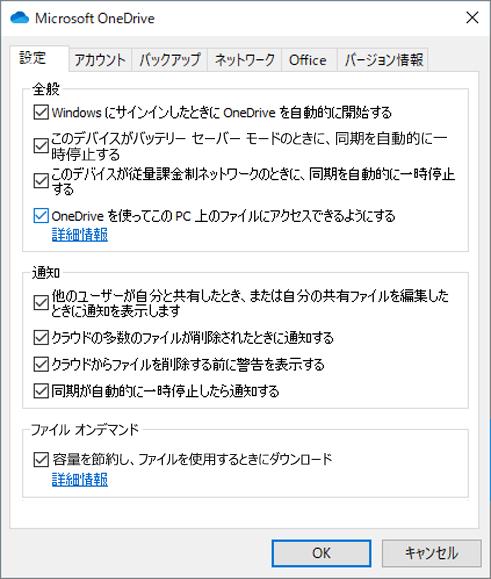 OneDrive の [全般] 設定タブで、[取得] オプションが有効になっている