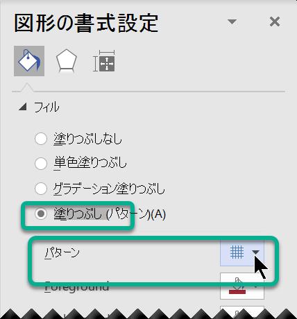 Visio の図形に対してパターン入力オプションを使用します。