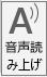 読み上げ] ボタン