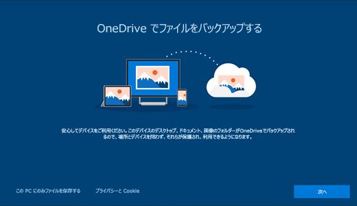 初めて Windows 10 を使用したときに表示される OneDrive ページのスクリーンショット