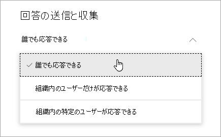 Microsoft Forms のオプションを共有する