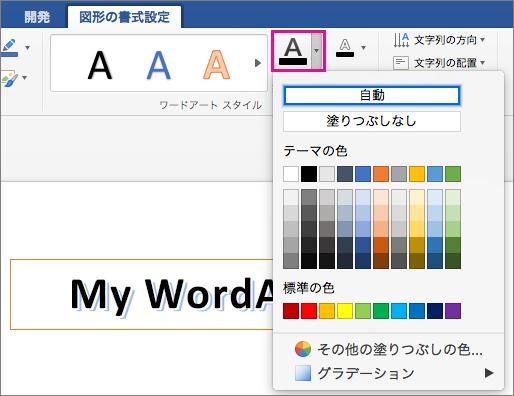 [文字の塗りつぶし] オプションが強調表示された [図形の書式設定] タブです。