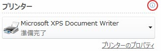 Publisher のプリンターの状態