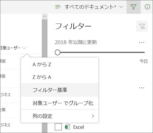 [フィルター] をクリックしてフィルターパネルを開く