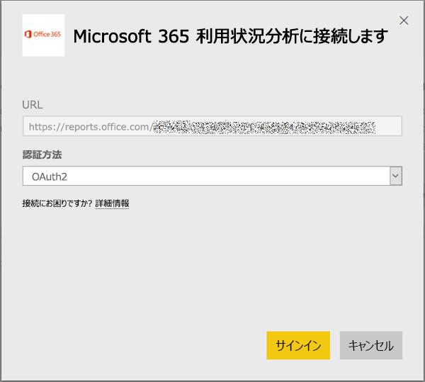 認証方法として oAuth2 を選択する