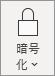 [暗号化] ボタン