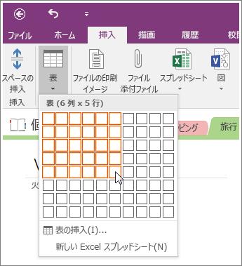 OneNote 2016 でテーブルを追加する方法を示すスクリーンショット。