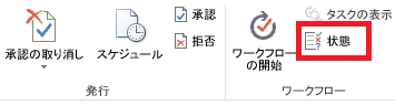 リボンが表示されている承認状態] ボタン